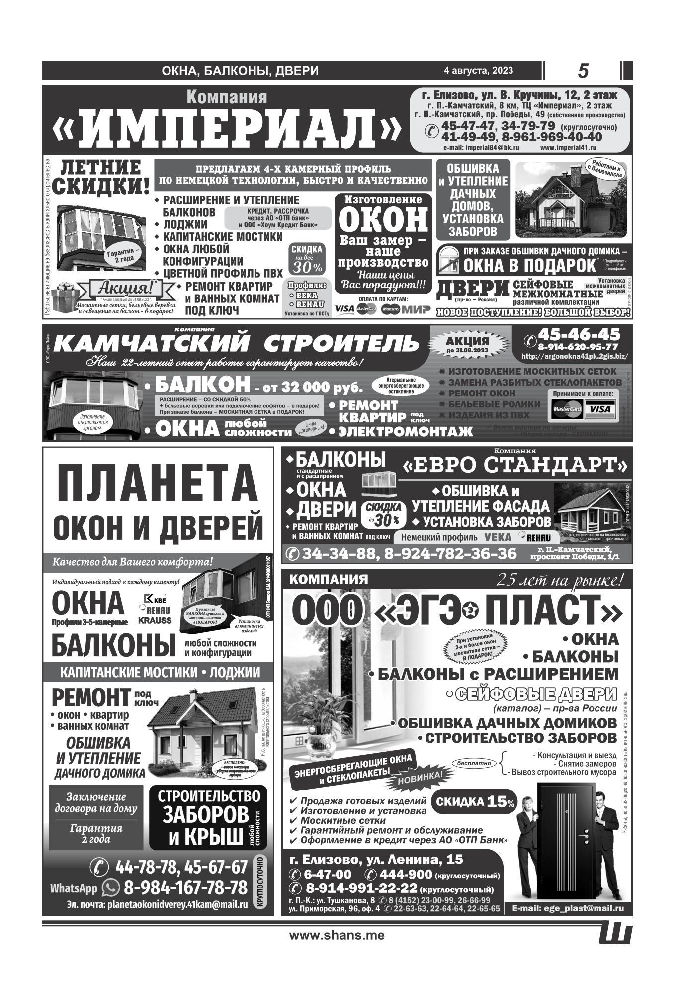 Частные объявления интимного характера в балашихе газета белоярские новости доска объявлений