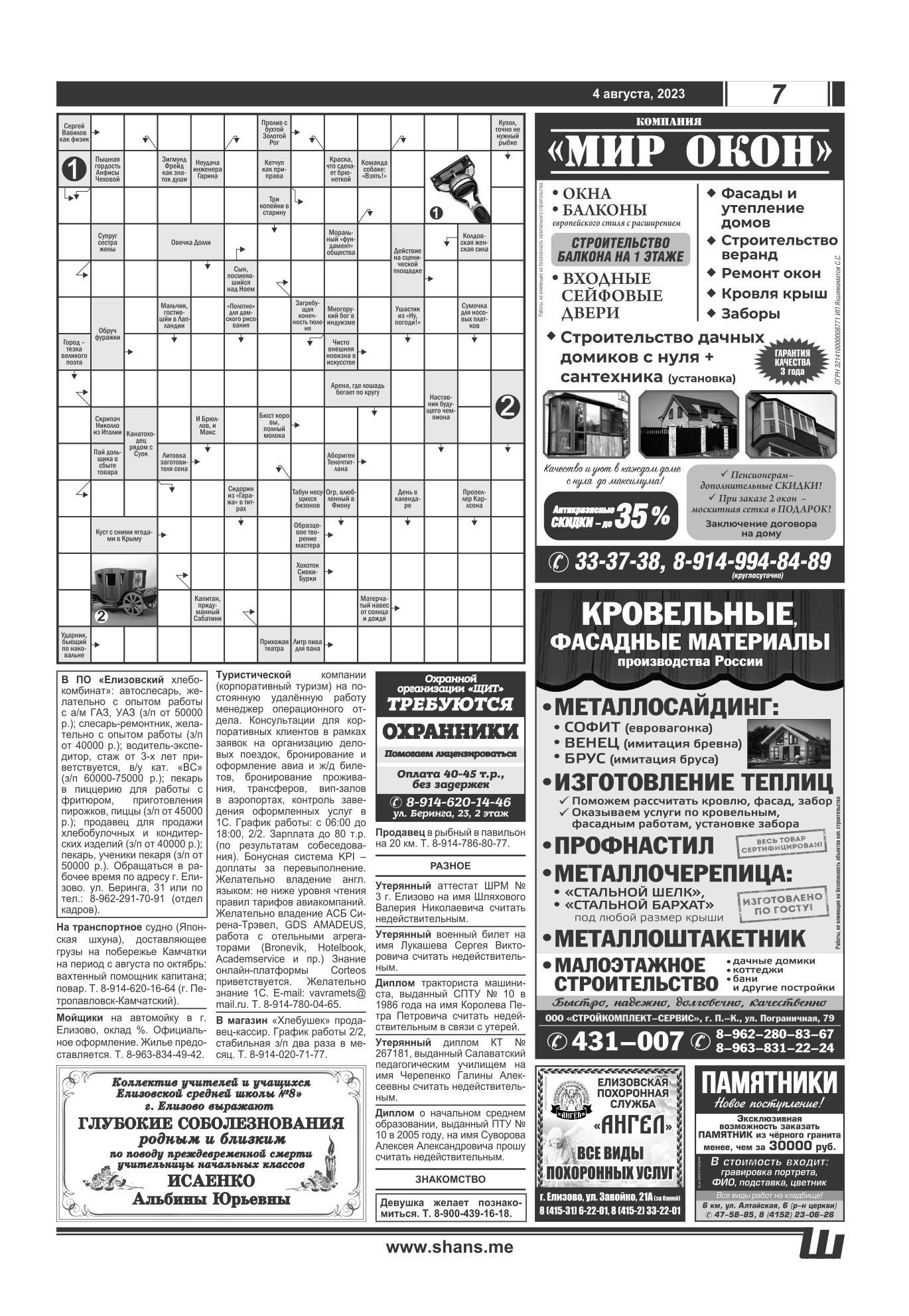 Работа кустанай объявления шанс газета подать объявление на лошадиный кемерово